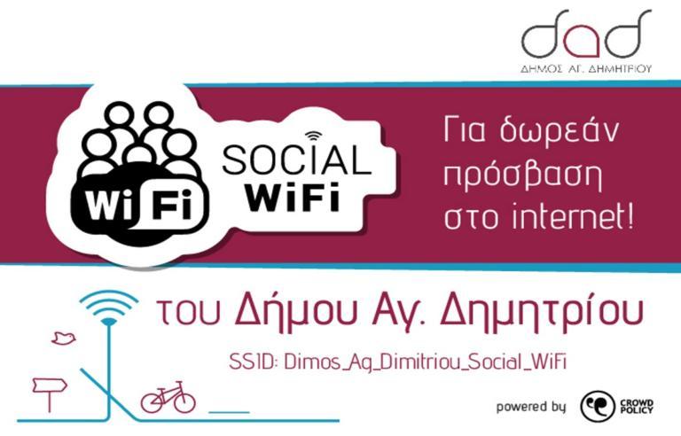 Δωρεάν WiFi στο Δήμο Αγίου Δημητρίου – Αναλυτικά τα σημεία | Newsit.gr