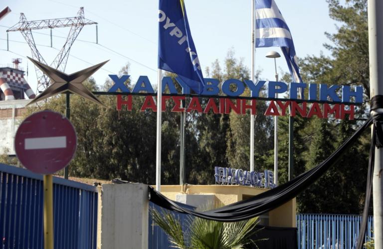 Χαλυβουργική: Δριμύ κατηγορώ της ΔΕΗ για παραγωγή προϊόντων εκτός χάλυβα! | Newsit.gr