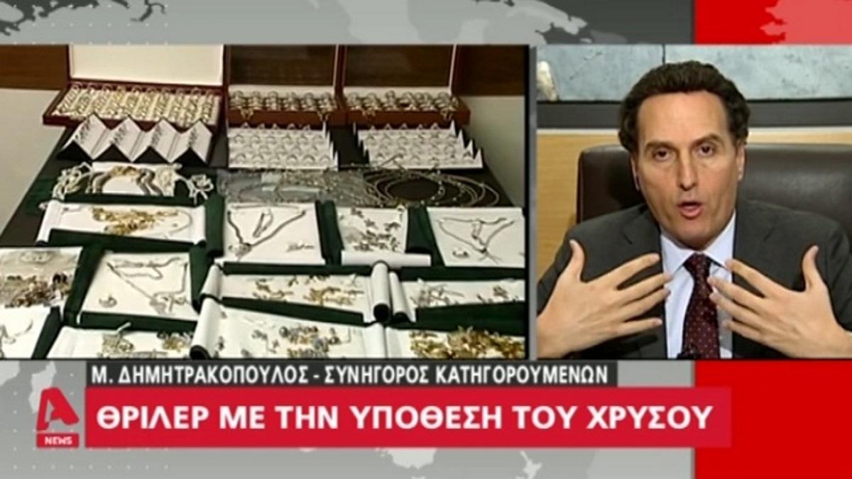 Θρίλερ με την υπόθεση του χρυσού | Newsit.gr