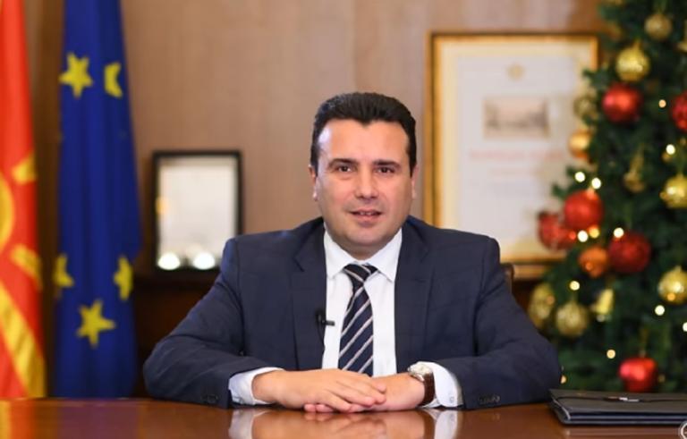 Ζάεφ: Χρονιά ενσωμάτωσης το 2019! Τι αναφέρει στο πρωτοχρονιάτικο μήνυμά του | Newsit.gr