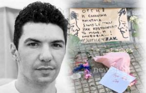 Αστυνομικοί για Ζακ Κωστόπουλο: «Παντελώς ανεπαίσθητες οι επαφές μας με τον θανόντα»