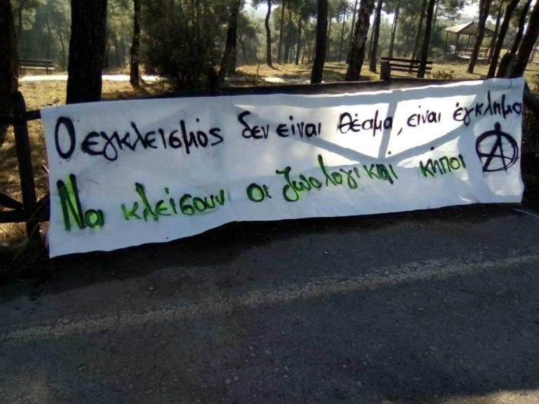 Διαμαρτυρία αναρχικών σε ζωολογικό κήπο στη Θεσσαλονίκη [pics] | Newsit.gr