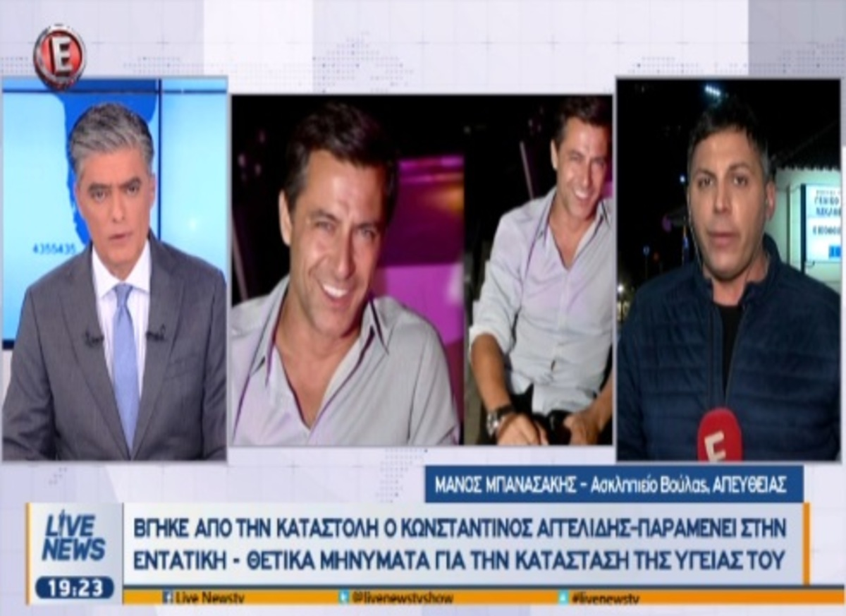 Βγήκε από την καταστολή ο Κωνσταντίνος Αγγελίδης