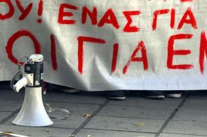 Απεργία σήμερα: Χωρίς Μέσα Μεταφοράς η Αθήνα – Συλλαλητήρια για το πολυνομοσχέδιο