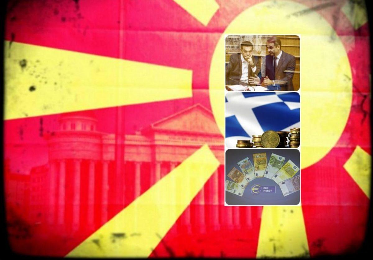 Τσίπρας Μητσοτάκης δημοσκόπηση Σκοπιανό
