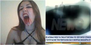 """""""Είδα τους σατανιστές""""! Μαρτυρία για το νεκρό ζευγάρι στην Κεφαλονιά – Νέες φρικιαστικές αποκαλύψεις"""