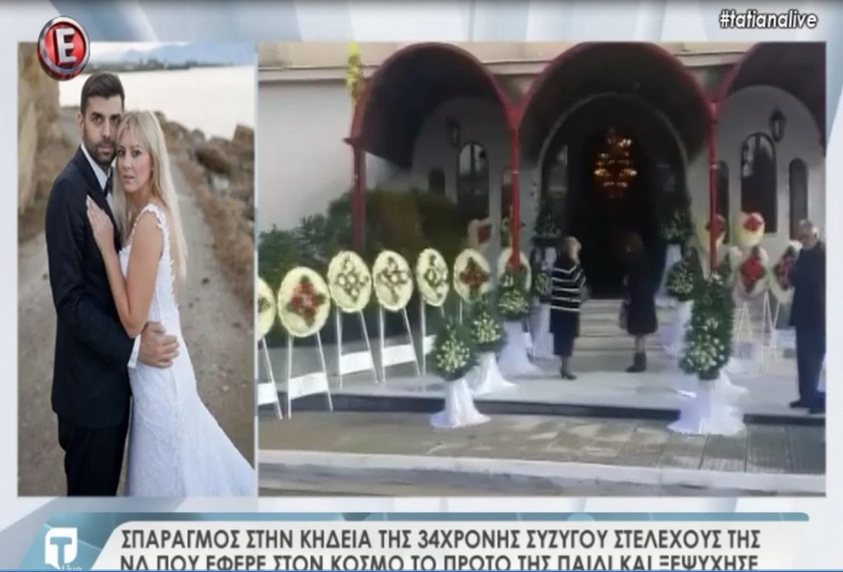 Σπαραγμός στην κηδεία της 34χρονης από τη Λιβαδειά που πέθανε στη γέννα του μωρού της