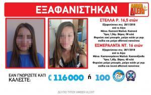 Αυτά είναι τα δύο κορίτσια που εξαφανίστηκαν από το Αίγιο