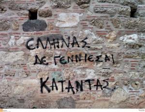 Έγραψαν συνθήματα στον Λευκό Πύργο – «Έλληνας δεν γεννιέσαι, καταντάς» [pics]