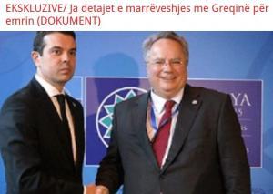 """""""Νέα Μακεδονία"""" το όνομα που συμφώνησαν Ελλάδα – Σκόπια, λέει αλβανικό μέσο"""