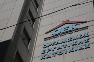 """""""Ανάσα"""" για δανειολήπτες του ΟΕΚ – Τι προβλέπει η ρύθμιση για τα """"κόκκινα"""" δάνειά τους"""