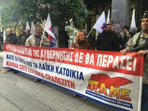 ΠΑΜΕ: Συγκέντρωση έξω από τα γραφεία των συμβολαιογράφων για πλειστηριασμούς