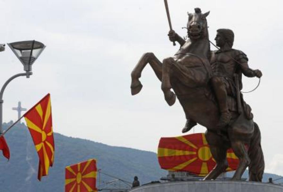 ΠΓΔΜ ονόματα