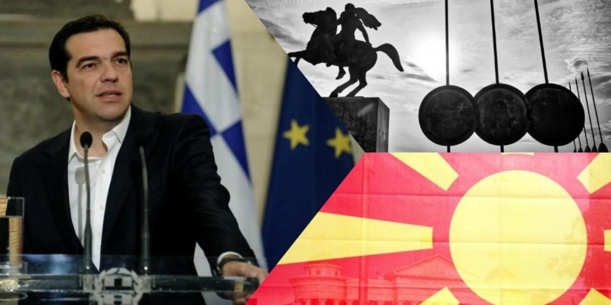 """Αυστηρό μήνυμα της Αθήνας προς τα Σκόπια! """"Αλλάξτε τώρα το Σύνταγμά σας""""! Τσίπρας: """"Θα δώσω λύση"""""""