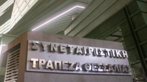 Παραίτηση δυο μελών του Δ.Σ. της Τράπεζας Θεσσαλίας