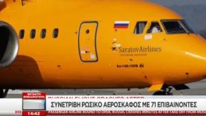 Συνετρίβη ρωσικό αεροσκάφος με 71 επιβαίνοντες