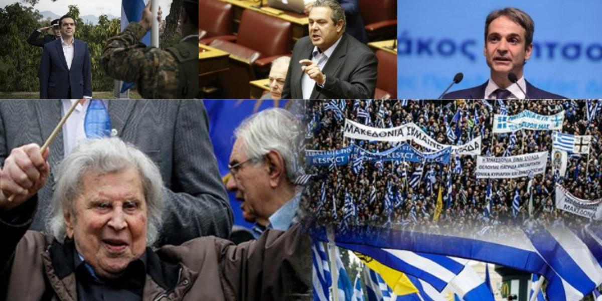 """Πυξίδα για λύση ή """"πάγωμα"""" στο Σκοπιανό το συλλαλητήριο της Αθήνας - Νέος πόλεμος για τον αριθμό των διαδηλωτών - Υποβαθμίζει το Μαξίμου, αποθεώνει ο Καμμένος"""