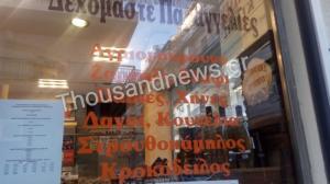 Θεσσαλονίκη: Κρεοπωλείο πουλάει κρέας κροκόδειλου [pics]