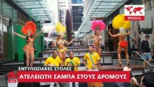 Ατέλειωτη Σάμπα στους δρόμους της Βραζιλίας