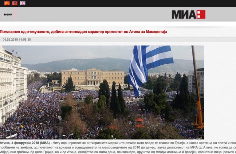 Το πρακτορείο ΜΙΑ των Σκοπίων για το συλλαλητήριο στην Αθήνα