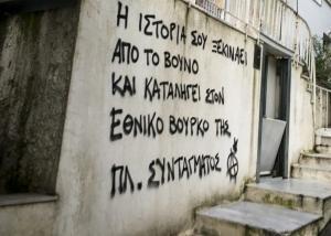 Μίκης Θεοδωράκης – Συλλαλητήριο: Ανάληψη ευθύνης για την επίθεση στο σπίτι του!
