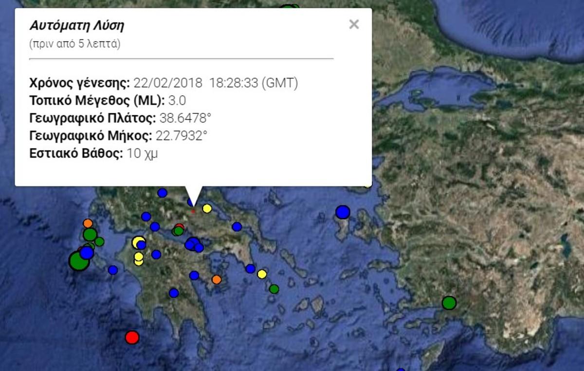 Σεισμός ταρακούνησε την Φθιώτιδα