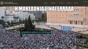 """Συλλαλητήριο – Αθήνα: Το… """"κάλεσμα"""" από το ΥΠΠΟ και η έρευνα"""
