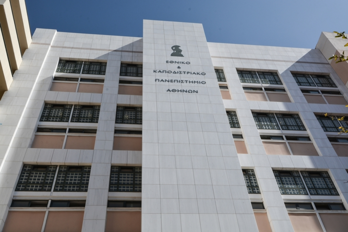 Καποδιστριακό Πανεπιστήμιο Αθηνών