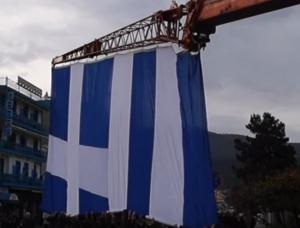 Ηγουμενίτσα: Δέος για την ελληνική σημαία των 350 τετραγωνικών – Η έπαρσή της [pic, vid]