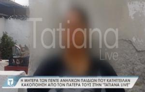 Άγιος Δημήτριος: Η μητέρα των 5 ανηλίκων δικαιολογεί τον πατέρα τους που τα έδερνε!