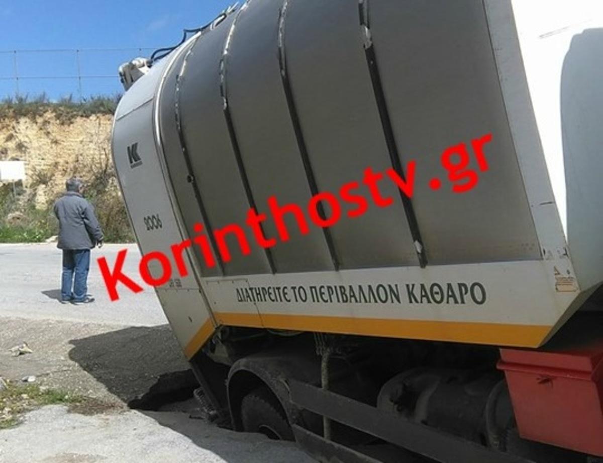 """Δρόμος """"κατάπιε"""" σκουπιδιάρικο στην Κόρινθο! [pics]"""