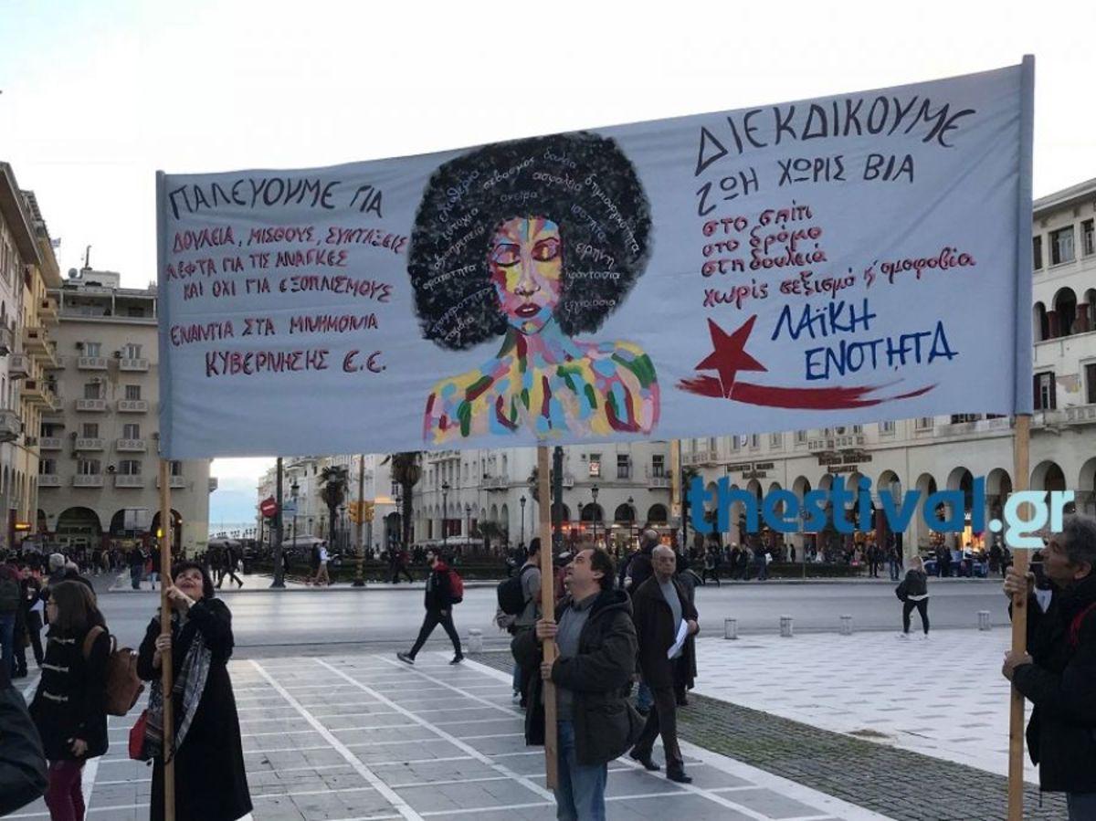 Θεσσαλονίκη: Διαδήλωση με αφορμή την Παγκόσμια Ημέρα της Γυναίκας