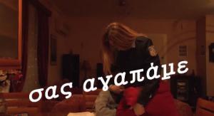 Ημέρα της Γυναίκας: Το συγκινητικό βίντεο της ΕΛ.ΑΣ.