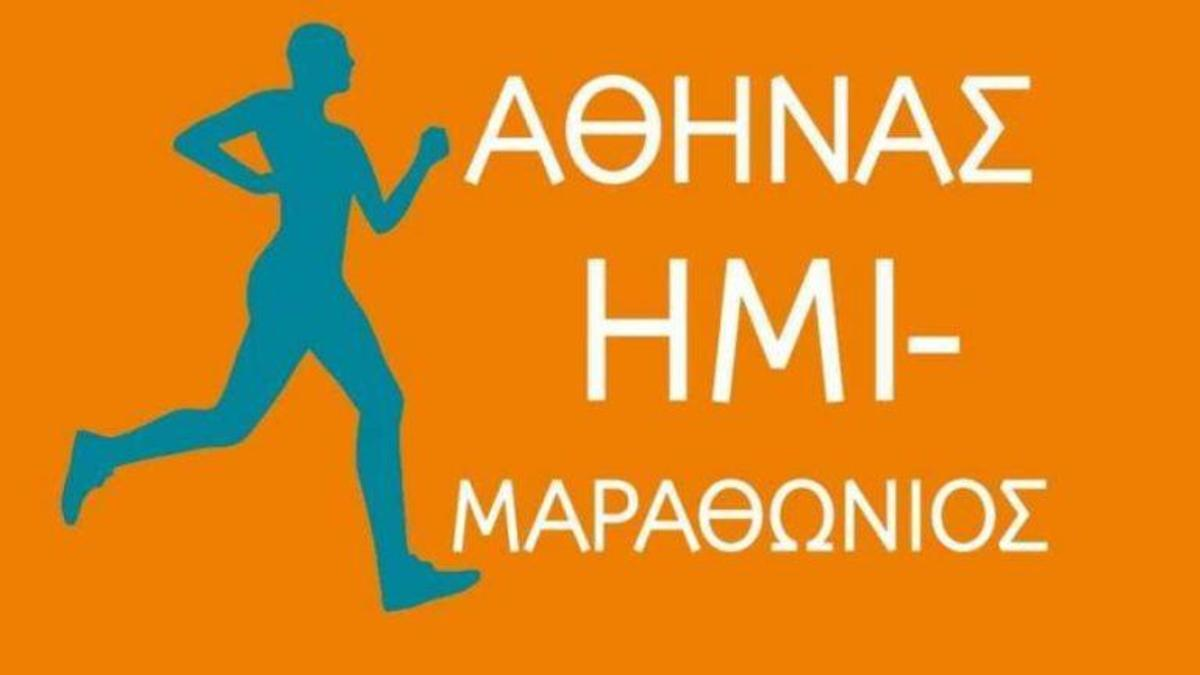 Ημιμαραθώνιος Αθήνας 2018