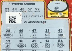 Κρήτη: Κέρδισε 1.000.000 ευρώ στο ΣΚΡΑΤΣ – Ο μαγικός λαχνός και το ηχητικό μήνυμα που προκάλεσε παραζάλη [pics]