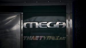 «Μύδροι» της διοίκησης του MEGA κατά των εργαζομένων! «Μόνο 140 δουλεύουν πραγματικά»