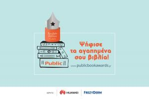 Βραβεία βιβλίου Public: Ψήφισε τα αγαπημένα σου βιβλία