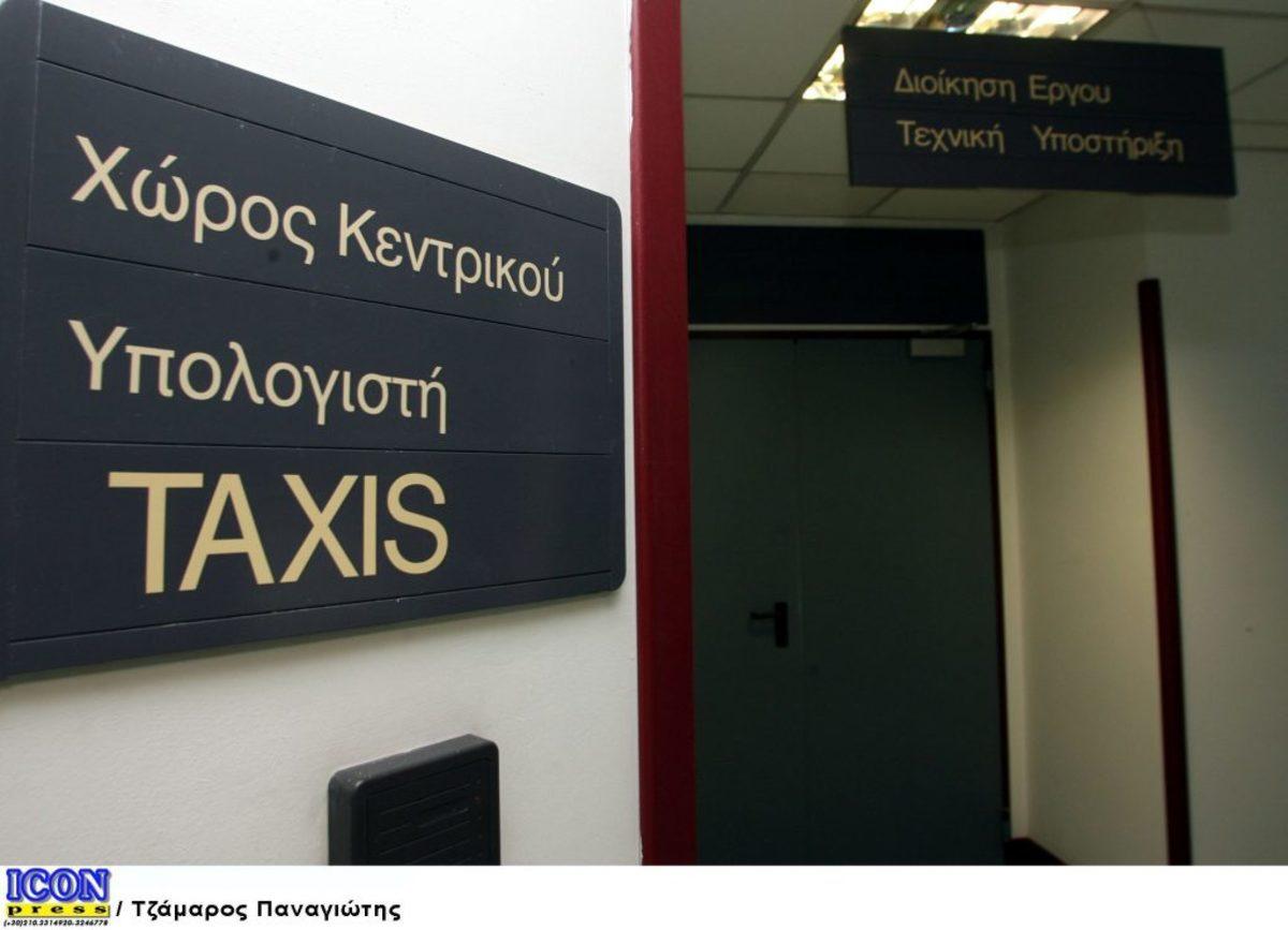 TAXISNET φορολογικές δηλώσεις