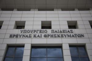 Υπουργείο Παιδείας: Αποσπάσεις εκπαιδευτικών της Δευτεροβάθμιας Εκκλησιαστικής Εκπαίδευσης