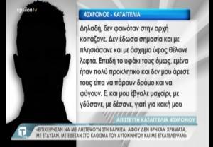 Καταγγελία για αδίστακτους ληστές στη Βάρκιζα