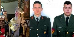 """Πατριάρχης Βαρθολομαίος: """"Να επιστρέψουν γρήγορα στις οικογένειες τους οι δυο Έλληνες στρατιωτικοί"""""""