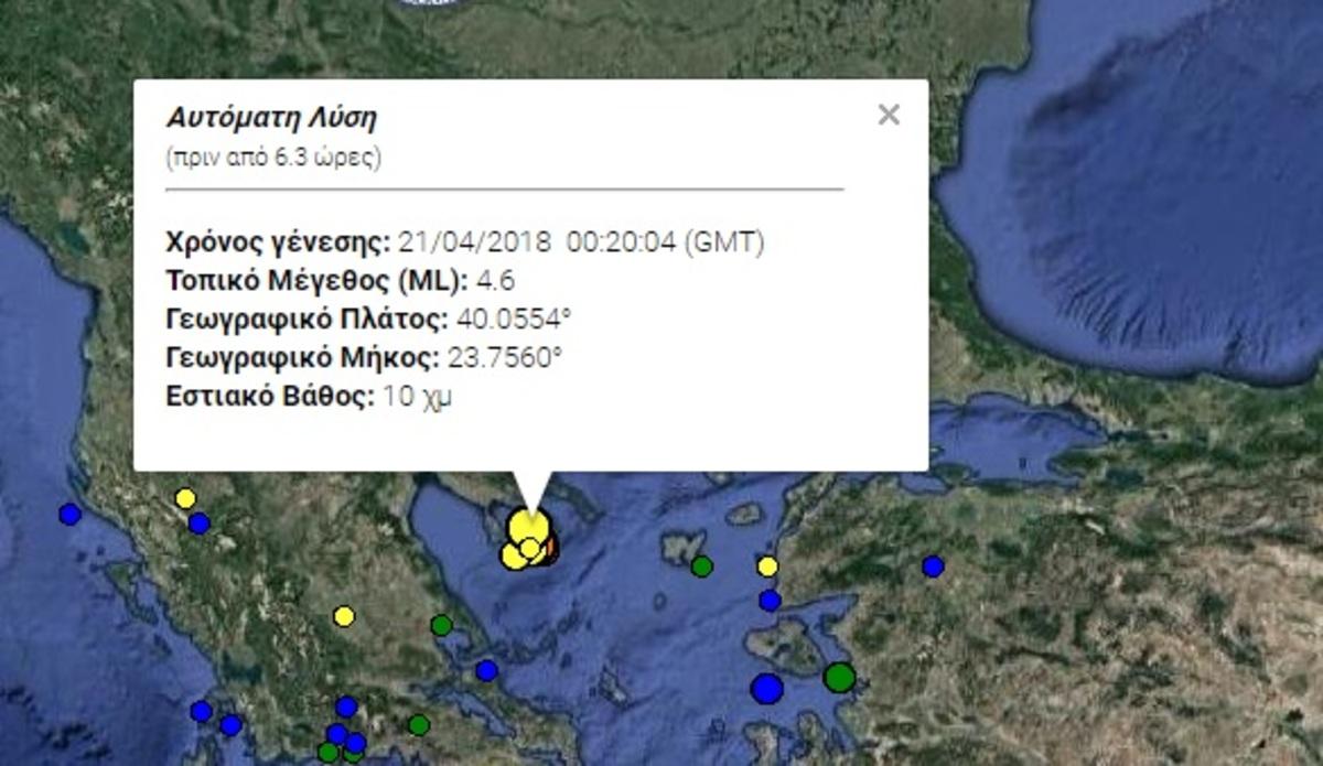 Σεισμός 4,6 Ρίχτερ στην Κεντρική Μακεδονία