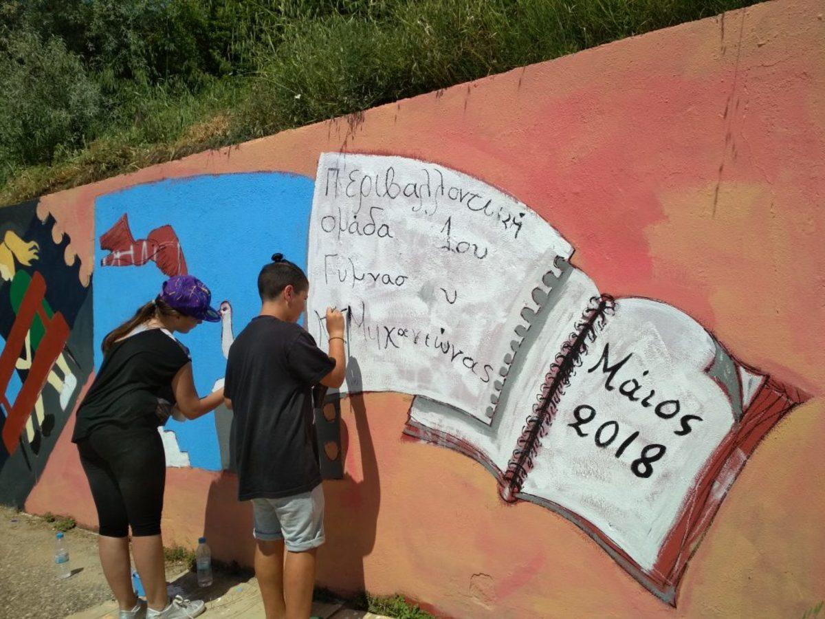 Παραλιακό τοίχο ζωγράφισαν μαθητές της Νέας Μηχανιώνας
