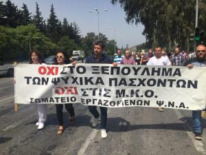 Διαμαρτυρία των εργαζόμενων στο Ψυχιατρικό Νοσοκομείο στο Δαφνί