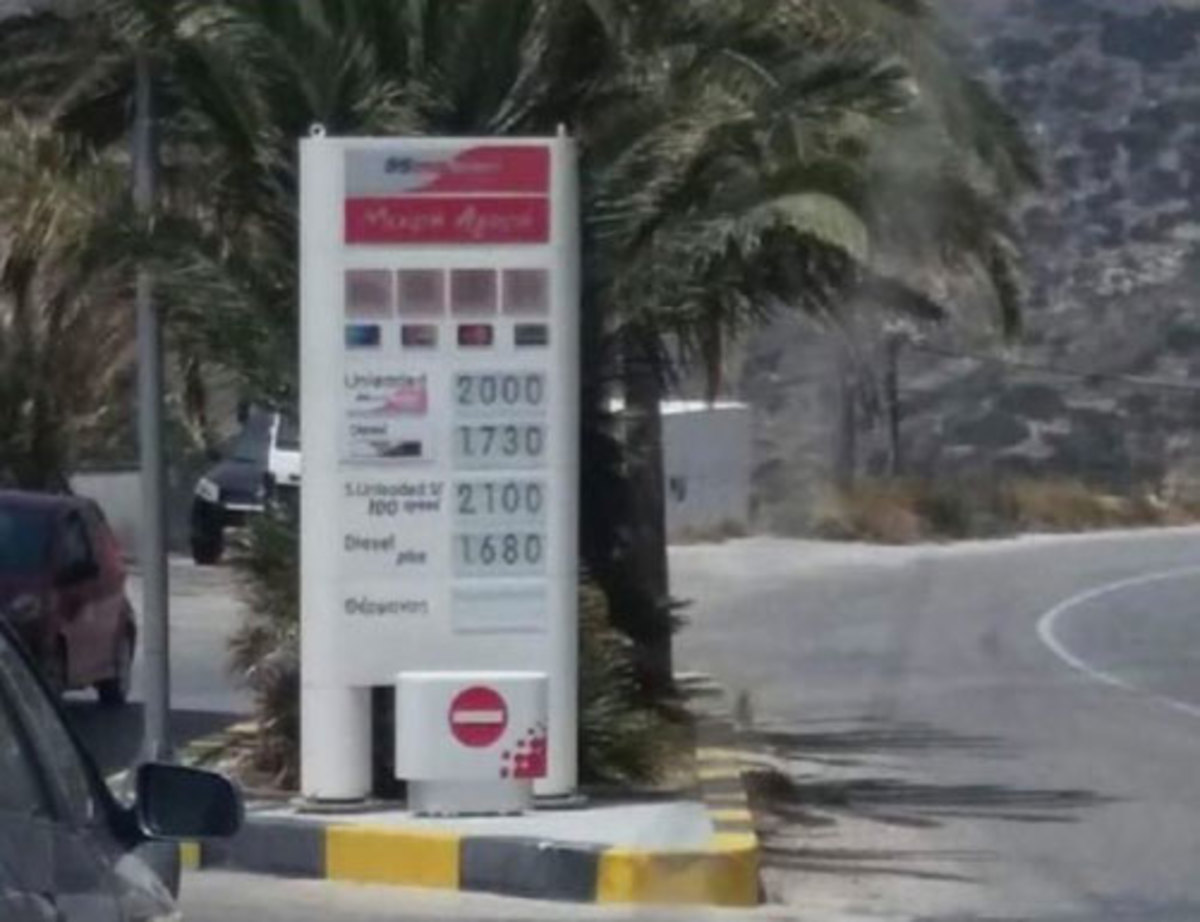 Στα δυο ευρώ η αμόλυβδη βενζίνη στην Αμοργό! [pic]