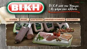 """""""Βόμβα"""" στην αγορά! Νέα αίτηση πτώχευσης κατέθεσε η αλλαντοβιομηχανία ΒΙΚΗ"""
