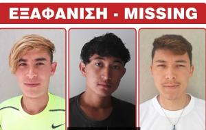 Συναγερμός στην Καστοριά! Εξαφανίστηκαν τρία ανήλικα αγόρια