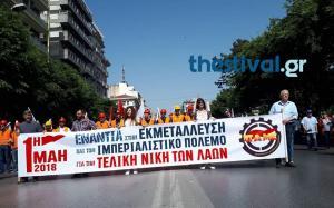 Εργατική Πρωτομαγιά: Με συγκεντρώσεις και πορείες τιμήθηκε στη Θεσσαλονίκη