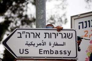 Μπήκαν οι πινακίδες για την… πρεσβεία των ΗΠΑ στην Ιερουσαλήμ [pics]