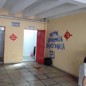 Φασίστες βανδάλισαν το σχολείο στην Καλλιθέα που ήταν η φυλακή του Μπελογιάννη